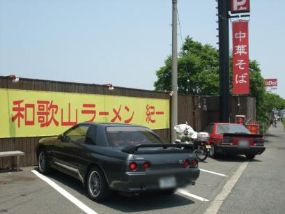 和歌山ラーメンの看板を発見