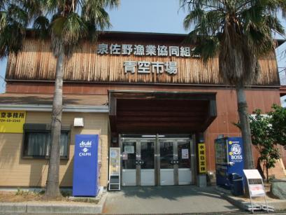 泉佐野漁港 青空市場