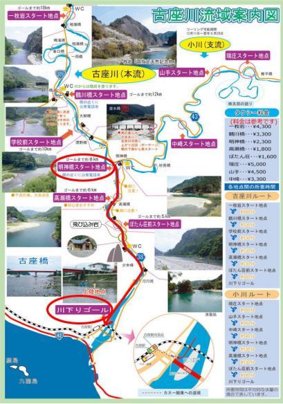 明神橋から古座駅までの2時間コースでした!