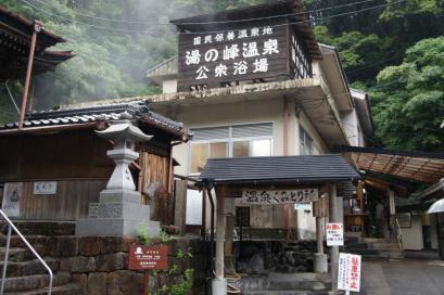 湯の峰温泉 公衆浴場