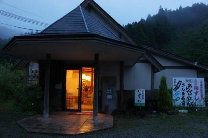 お食事処『いっぽう杉』 和歌山県田辺市