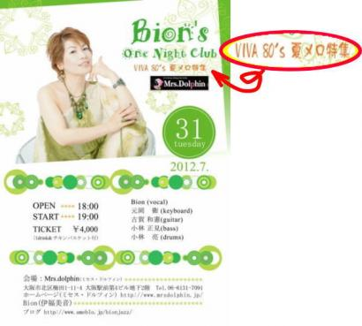 Bions One Night Club『VIVA80S夏メロ特集』