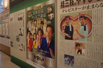 吉本百年物語12月公演 日本全国、テレビで遊ぼ