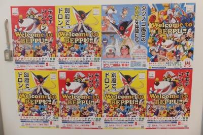 140101②JR別府駅のポスター