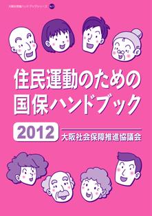 2012国保handbook