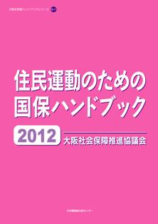 国保ハンドブック 2012