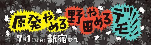 noda-yamero.jpg