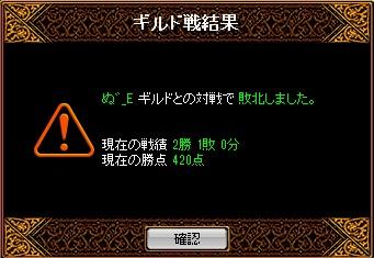 20130130 銀狼vsぬ