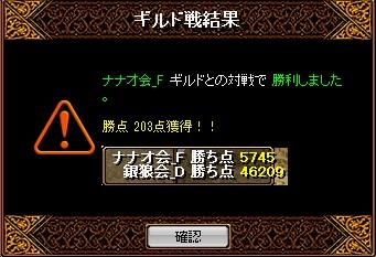 0201 銀狼会vsナナオ会