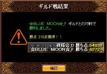 0218 夜桜vsBLUE MOON