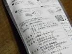 kuheiji_resut_ura_350.jpg
