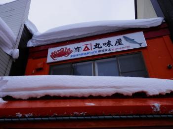 003_convert_20130120142721雪