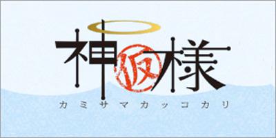 kamisama-kakkokari.jpg