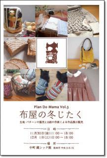 2012fuyuzitaku_20121109102717.jpg
