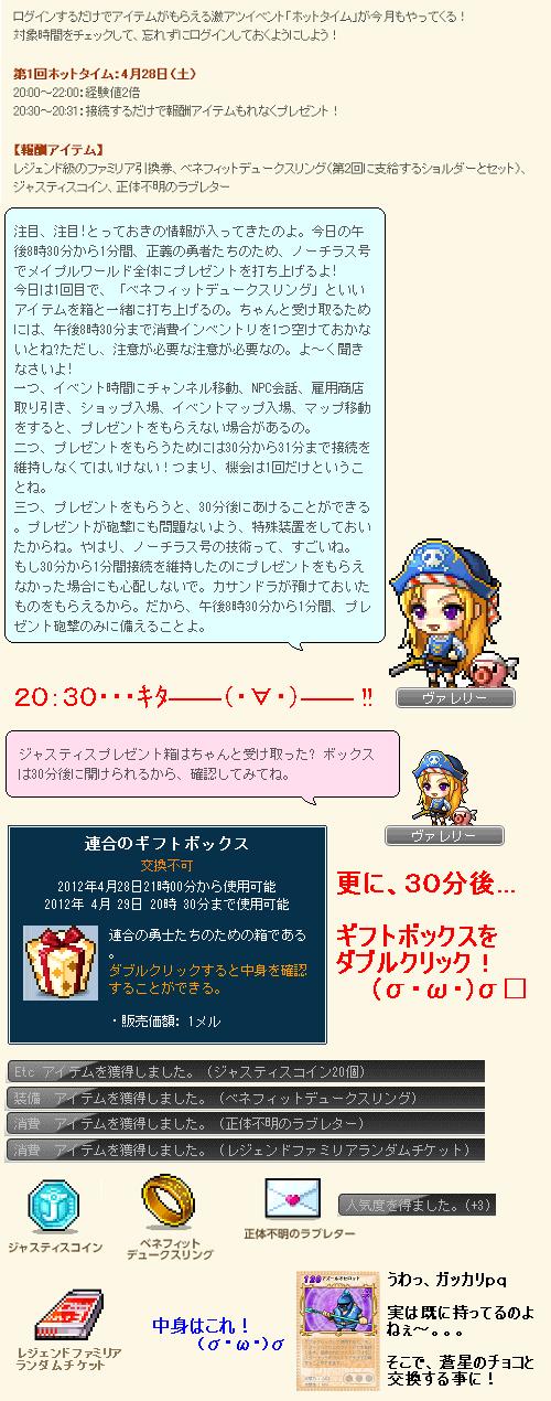 Maple_120428_200242 第1回ホットタイム
