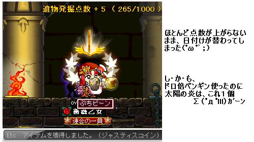 Maple_120524_000038 めぐ
