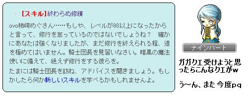 Maple_120701_235821 【スキル】終わらぬ修行・めぐ