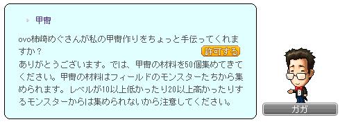 Maple_120701_235445 甲冑・めぐ