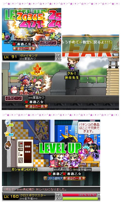 Maple_121013_144437 みっちゃん・evan真紅&カナ
