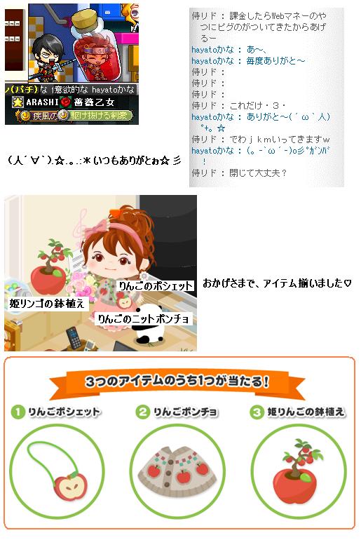 Maple_121103_015542 リドs・hayatoかな