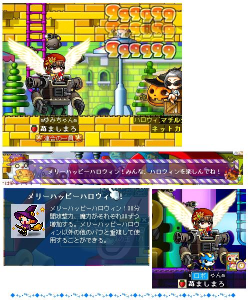Maple_121104_001048 メカゆみちゃん
