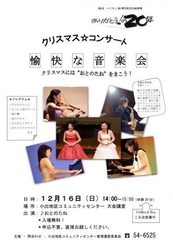 2012コミセン20周年記念企画事業