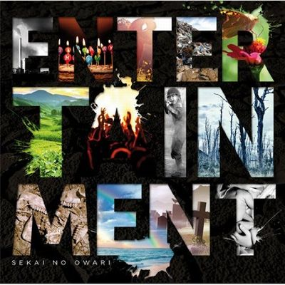 SEKAI NO OWARI - ENTERTAINMENT