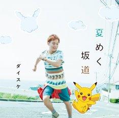 news_thumb_daisuke_natsu-saka_limited.jpg