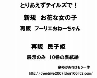 0000291 オーバードライヴ_edited-1