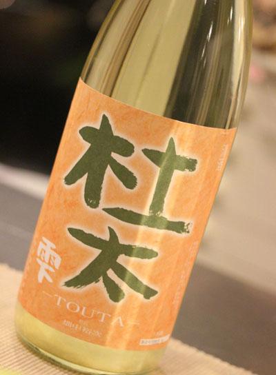 本日の日本酒。。