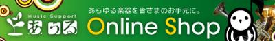 岡山県倉敷市 中古楽器販売 中古管楽器販売 管楽器修理