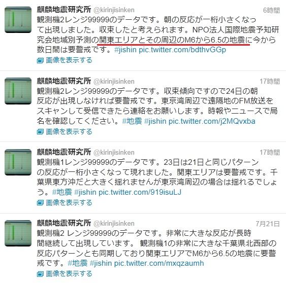 麒麟地震研 20120724