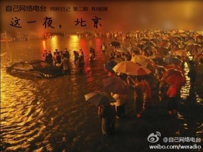 北京洪水1