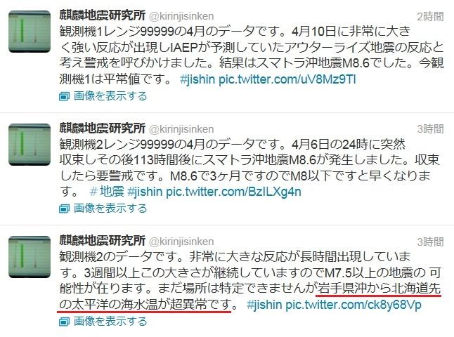 麒麟地震研 20120918-2