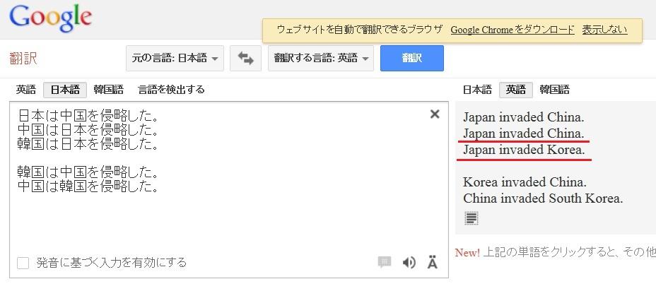 グーグル翻訳4