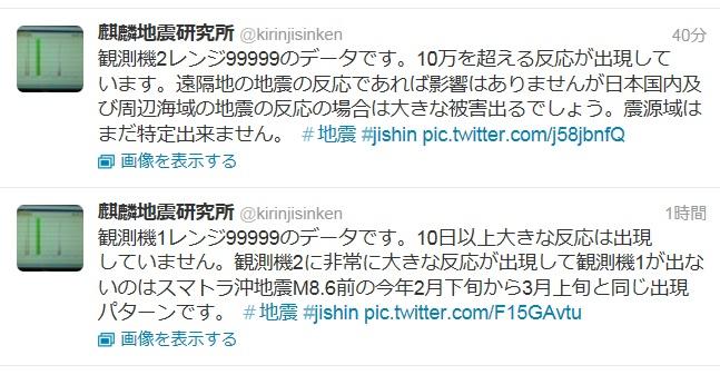 麒麟地震研 20120927