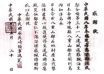 中華民国 魚釣島 感謝状 2