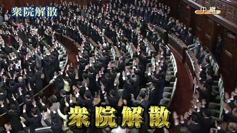 衆議院解散2