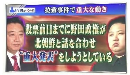 野田政権が北朝鮮と重大発表