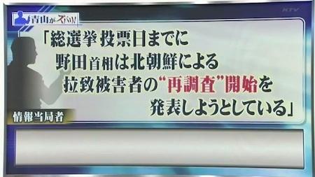 野田政権が北朝鮮と重大発表 2
