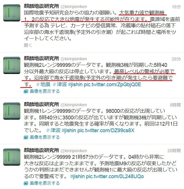 麒麟地震研 20121210