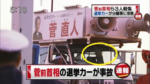 選挙カーが接触事故 菅前首相けが