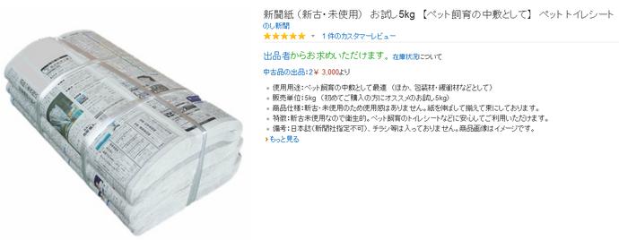 『WiLL』編集長・花田紀凱氏「アマゾンで朝日新聞の押し紙を売っていた」