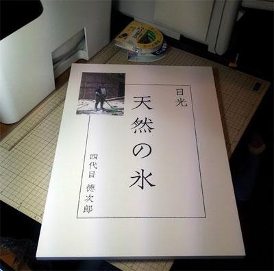 パネル制作(日光 天然の氷 四代目徳次郎)