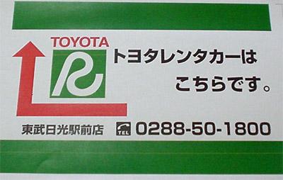 トヨタレンタリース東武日光駅前店