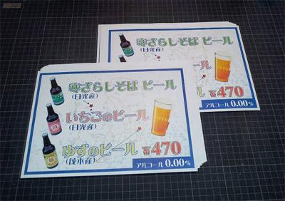栃木県産ノンアルコールビール