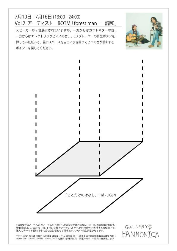 「ここだけのはなし1㎡-JIGEN」2