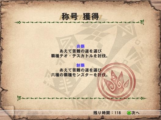 0227覇種テオ7