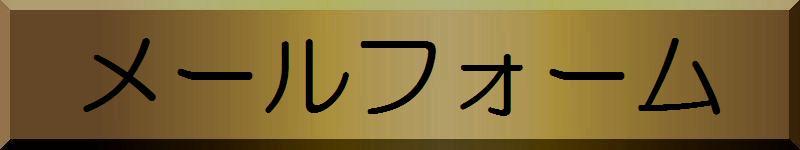 【 金魚飼育~治療 (相談/質問) メールフォーム 】へ