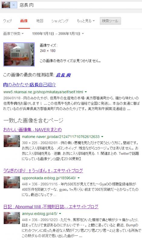 2005年までの「店長 肉」画像検索